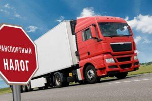 транспортный налог от ЛДПР