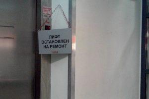 Лифт – новый, проблемы – старые