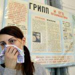 Опять ОРВИ, грипп вернулись на Южный Урал